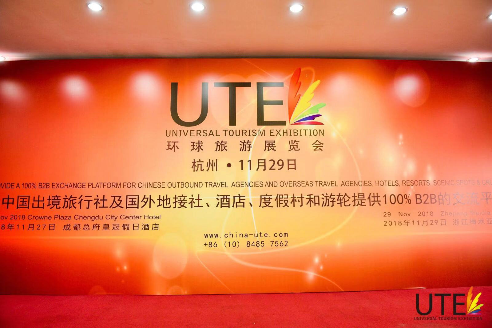 Photo Live of UTE on 29th,Nov 2018 in Hangzhou